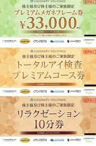 ビジョナリーHD メガネスーパー株主優待 プレミアムメガネフレーム券 33000円券 セット