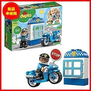 【購入歓迎】 知育玩具 10900 ブロック ポリスとバイク おもちゃ デュプロ 男の子 レゴ(LEGO)