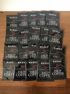 源宗園 ドリップコーヒー20袋