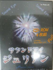 ☆PCゲーム☆サウンドアイ ジュリアン(音だけのアドベンチャーゲーム アクション要素もあり)Windows95対応/