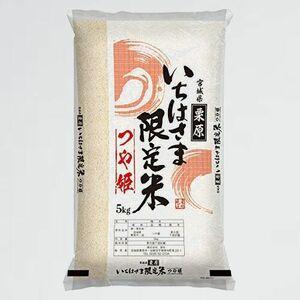 新品 未使用 令和3年産 遊佐【精米】新米 8-LJ つや姫 5kg 宮城県一迫産限定米