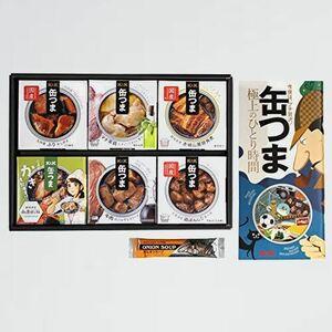 新品 未使用 缶つま K&K Y-H2 缶詰 詰め合わせギフトセット 6種類