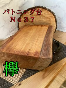 バトニング台No37 欅
