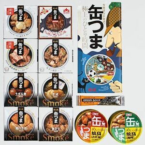 新品 目玉 缶つま K&K 3-55 缶詰 詰め合わせセット 10種類