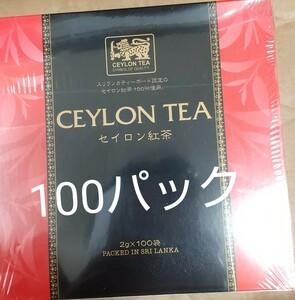 セイロン紅茶100パック