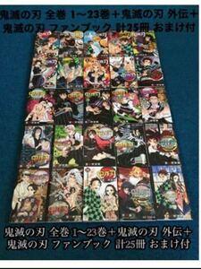 鬼滅の刃 全巻 1~23巻+鬼滅の刃 外伝+鬼滅の刃 ファンブック 計25冊 おまけ付
