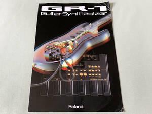 [当時物/長期保管品] ◎1993年 カタログのみ◎ Roland ローランド GR-1 Guitar Synthesizer *検索 ギターシンセサイザー