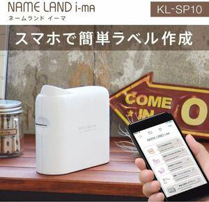 【新品】カシオ ラベルライター/ネームランド i-ma KL-SP10