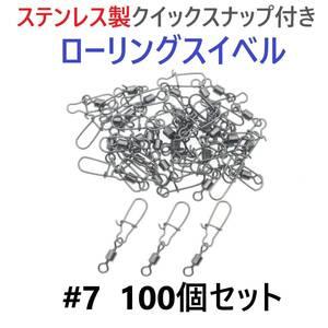 【送料無料】ステンレス製 クイックスナップ付き ローリングスイベル #7 (25㎜ 18㎏) 100個セット スナップ サルカン 様々な釣りに!