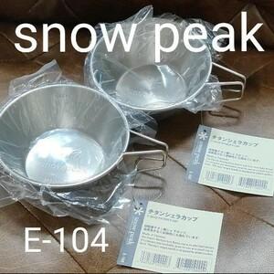 新品未使用 スノーピーク チタンシェラカップ E-104 2個セット