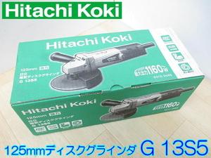 【本体新品・未使用】 HitachiKoki 日立工機 125mm 電気ディスクグラインダ G 13S5 100V 切断 カット
