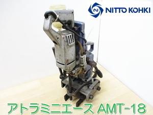 日東工器 アトラミニエース 磁気ボール盤 AMT-18 携帯式穴あけ機 100V 50/60Hz 5.5A ★動作確認済