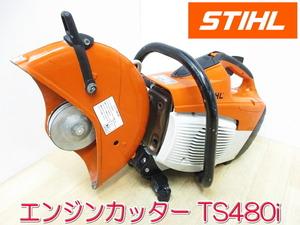 STIHL スチール エンジンカッター TS480i コンクリートカッター コンパクト カットオフソー 混合油 2サイクル 切断 ★動作確認済