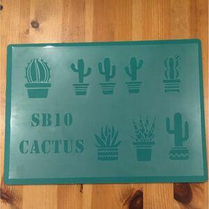 No.133 ステンシルシート サボテン さぼてん cactus カクタス 詰合せ リメ缶 リメ鉢 リメイク男前 インテリア DIY ステンシルプレート