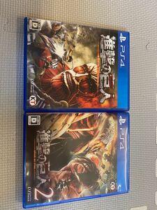 【PS4】 進撃の巨人 & 進撃の巨人2 (2本セット)