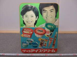 M【10-27】□3 山口百恵 三浦友和 グリコ アイスクリーム パネル 企業物 販促品 現状品 / レトロ 看板 POP