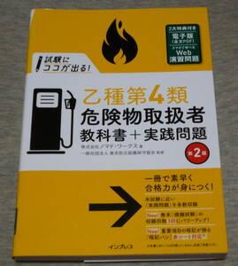 乙種第4類 危険物取扱者試験 教科書+実践問題 第2版 ノマド・ワークス  乙4 インプレス