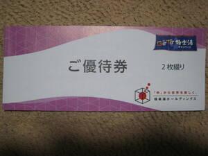 極楽湯 ご優待券(株主優待券)2枚 +ソフトドリンク無料券2枚