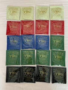 TWG 紅茶 20パックセット