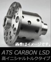ATS CARBON カーボン LSD 1.5way NISSAN ニッサン SILVIA シルビア S15 SR20DE SR20DET AT/MT 5AT (CNR-B-109122)