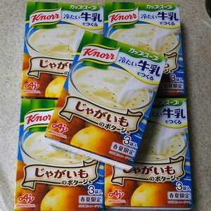 ★クノール 牛乳で作るカップスープ★じゃがいものポタージュ 5箱