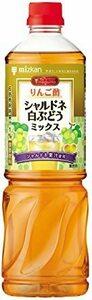 限定価格!ミツカン ビネグイットりんご酢シャルドネ白ぶどうミックス(6倍濃縮タイプ) 1000ml472V