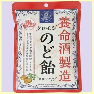 ☆★特別価格★☆新品☆未使用★ 養命酒製造クロモジのど飴 養命酒製造 N-57 64g ×6袋