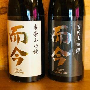而今 じこん 純米吟醸 東条山田錦・吉川山田錦 720ml 飲み比べ 2本セット2021年9月製造