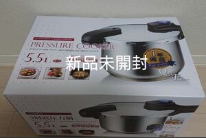 【新品未開封】パール金属 圧力鍋 3層底圧力鍋 Pearl PRESSURE 調理器具 5.5LIH対応 クイックエコ