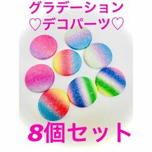 グラデーション ボタン 8個 虹色 デコパーツ くるみハンドメイド 材料 手芸 手作り 資材 素材 ゆめかわ デコレーション デコ