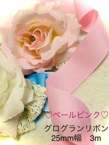 グログランリボン ペールピンク 25mm幅 3m〜 オーダー ピンク ハンドメイド リボン 材料 素材 手作り デコパーツ 可愛い