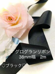 グログランリボン ブラック 黒 38mm幅 2m〜 オーダー  ハンドメイド 材料 資材 素材 デコパーツ 手作り リボン 可愛い