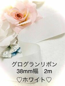 グログランリボン 38mm幅 ホワイト 白 ハンドメイド 材料 デコパーツ 素材 手作り 資材 ヘアアクセサリー リボン レース