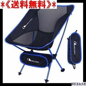 《送料無料》 Moon Lence アウトドア チェア キャンプ 椅 パクト 超軽量 収納バッグ ハイキング 耐荷重150kg 4