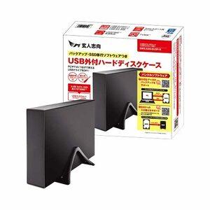 目玉 玄人志向 HDDケース 3.5型対応 USB3.2 Gen2 接続 最大16TBの大容量HDDに対応 / ソフト付き