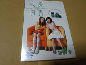 恋愛白書 3章 DVD 未開封