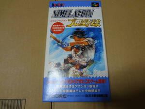 シミュレーションプロ野球 スーパーファミコン