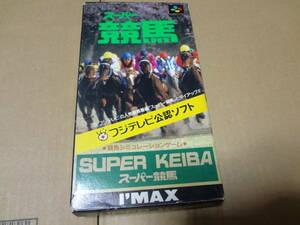 スーパー競馬 スーパーファミコン