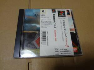 機動戦士ガンダムVer.2 プレイステーション