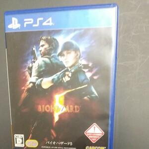 バイオハザード5  PS4