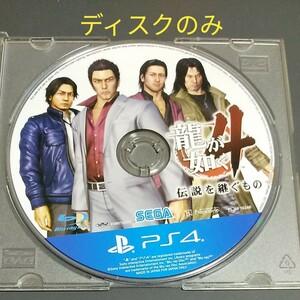 龍が如く4 伝説を継ぐもの  PS4