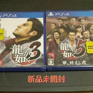 龍が如く3 龍が如く5  PS4