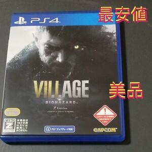バイオハザードヴィレッジ  PS4 zバージョン BIOHAZARD