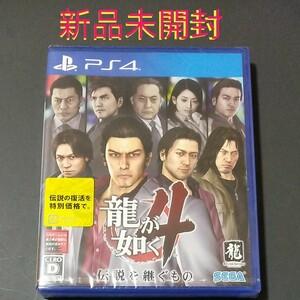 龍が如く4伝説を継ぐもの PS4 龍が如く4