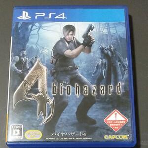 バイオハザード4 PS4