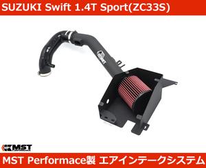 【 即納 スイフト スポーツ (ZC33S) 】インテークキット MSTパフォーマンス スズキ Swift sport 1.4T SUZUKI
