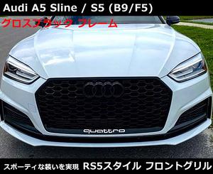 アウディ A5 / S5 (F5/B9) RS5スタイル フロントグリル・ハイグロスブラックフレーム Audi