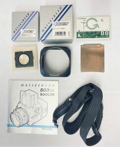 I007-K22-2638 HASSELBLAD ハッセルブラッド カメラアクセサリーまとめ レンズシェード 60/80 プリズムファインダー ストラップ③