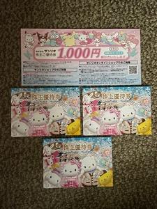 ☆彡★サンリオ 株主優待券3枚+1000円割引券1枚 送料無料★☆彡