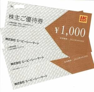ABCマート 株主優待券3000円分(1000円×3枚)22年4月迄 エービーシー・マート 割引券
